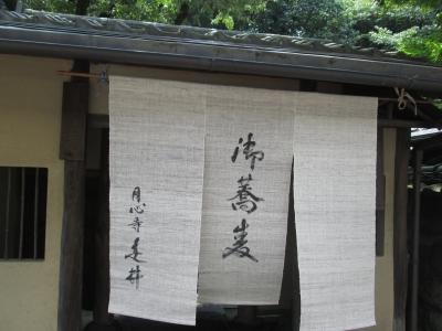 走井蕎麦.jpgのサムネイル画像