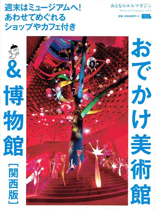 おでかけ美術館&博物館1s.jpg
