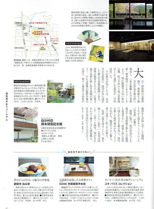 おでかけ美術館&博物館3s.jpg
