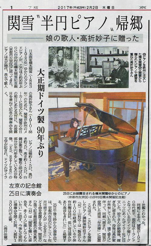 ザイラーピアノ新聞記事S.jpg