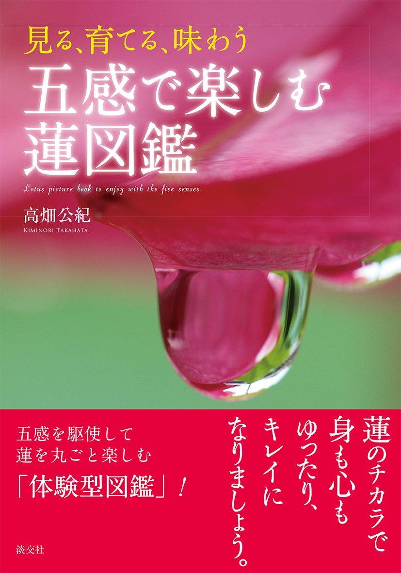 五感で楽しむ蓮図鑑.jpg