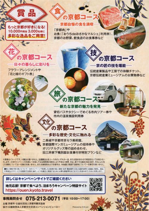 京都で食べよう2.jpg