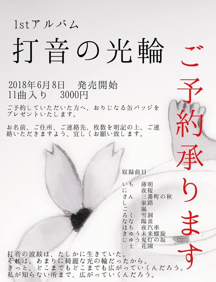十一アルバムIMG.jpg