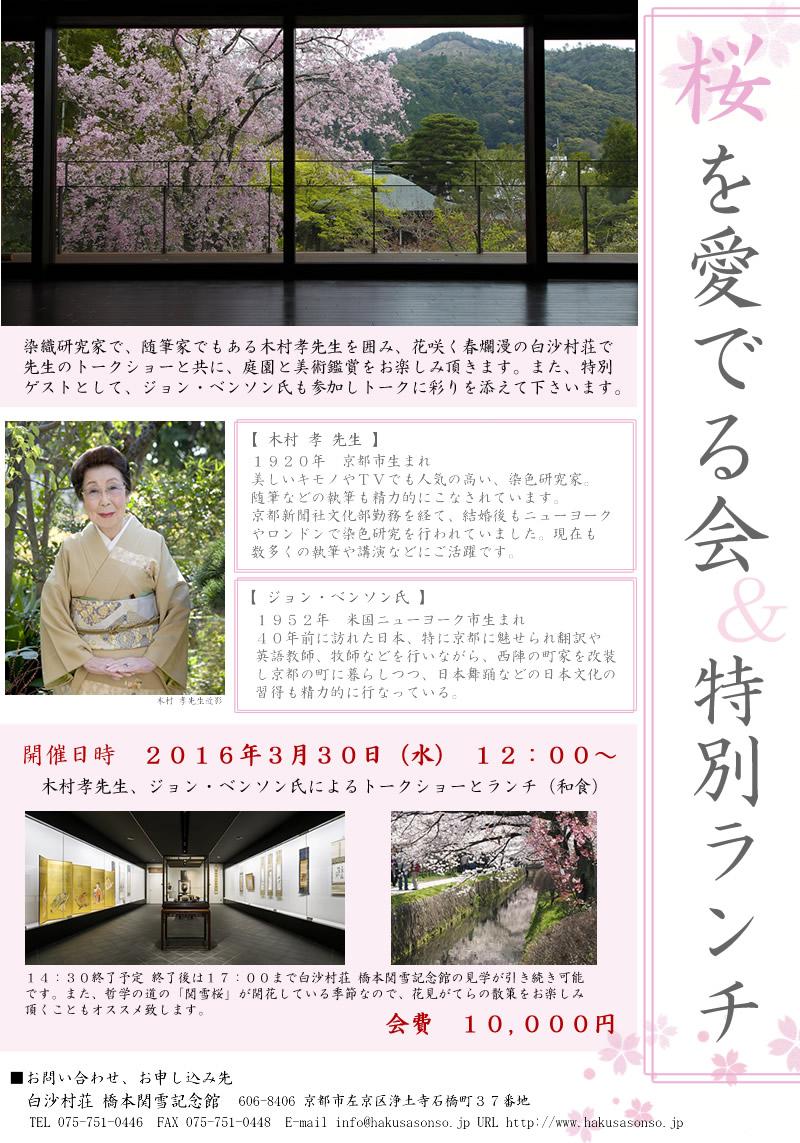 桜を愛でる会2016.jpg