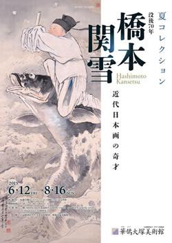 橋本関雪チラシ表華鴒大塚美術館SS.jpg