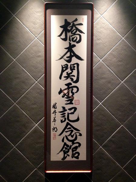 白沙村荘 橋本関雪記念館MUSEUM開館2.jpg