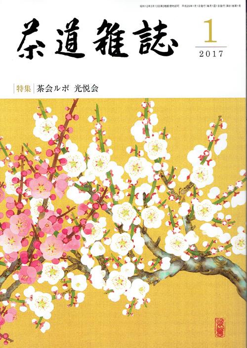 茶道雑誌20171月号表紙SS.jpg