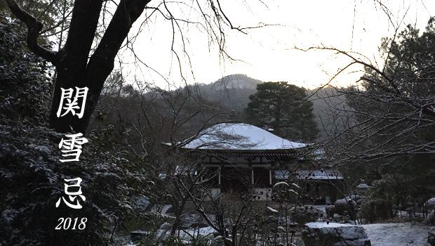 関雪忌2018.jpg