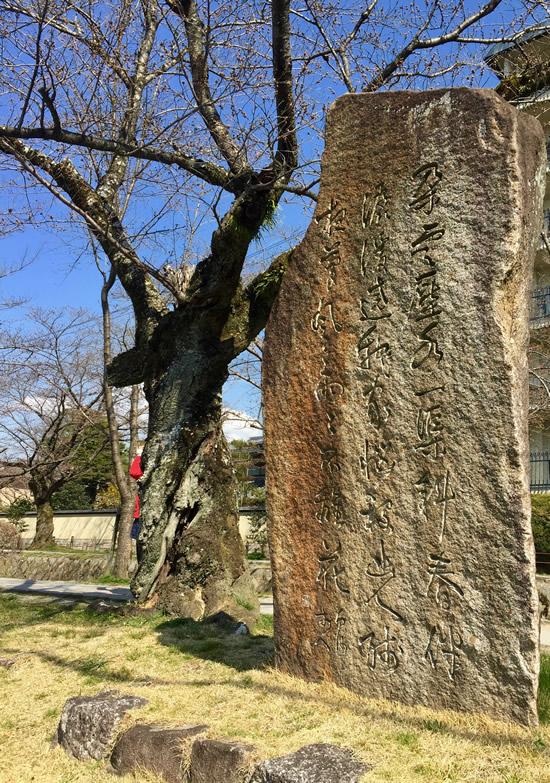 関雪桜の詩碑As.jpg