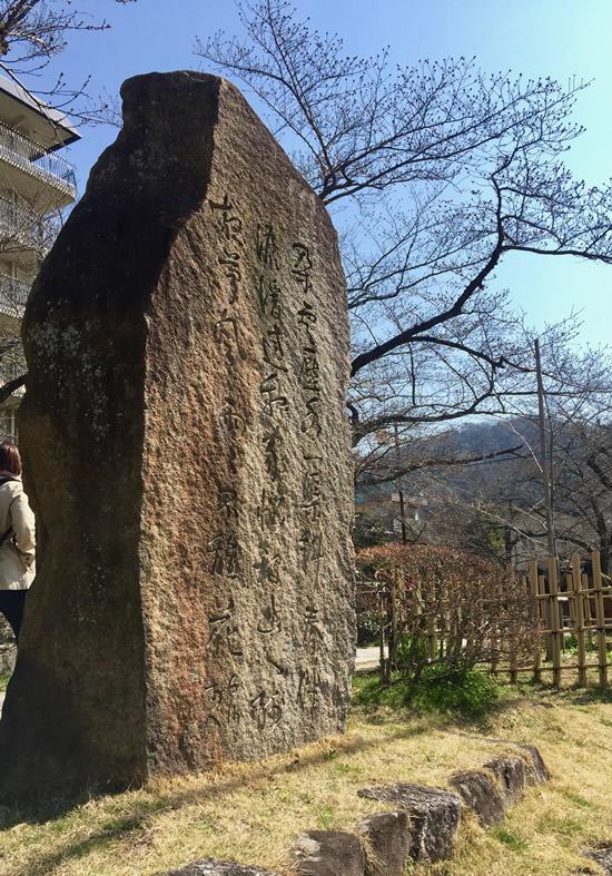 関雪桜の詩碑Bs.jpg