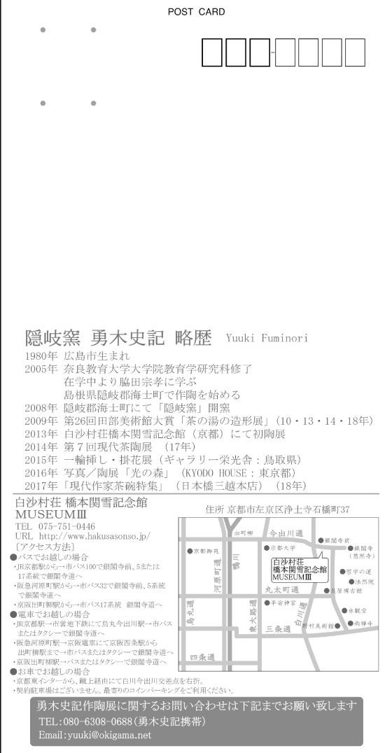 隠岐勇木史記展2018bS.jpg