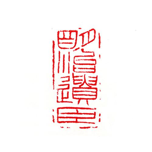 026明治遺臣 意馬心猿鈕印 錢痩鐵5S2.jpg