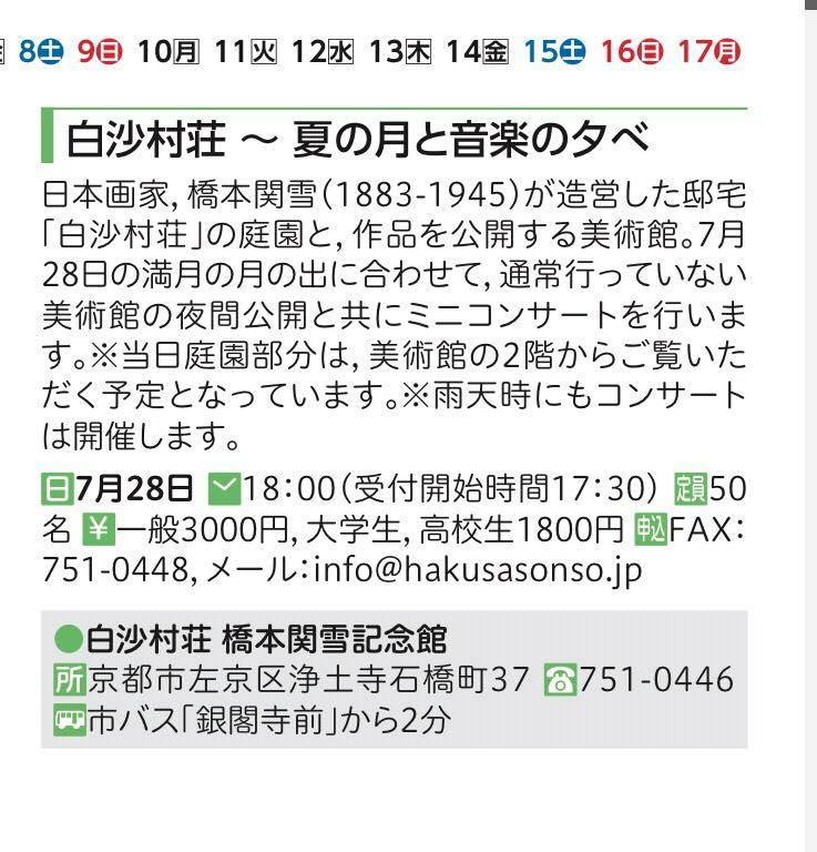 7:28コンサート・イベントb.jpg