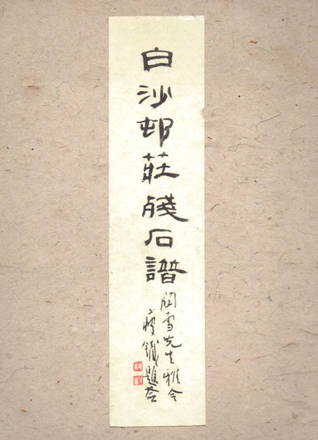 白沙村荘残石譜0 表紙S.jpg
