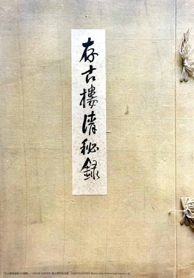 存古楼清秘録01_表紙S.jpg