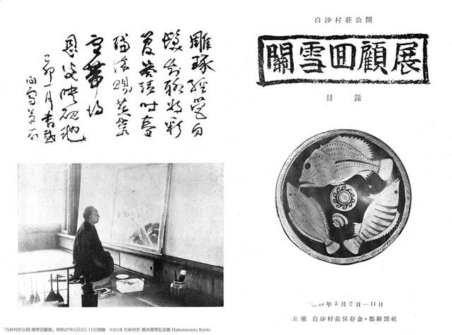 白沙村荘公開 関雪回顧展01表紙SS.jpg