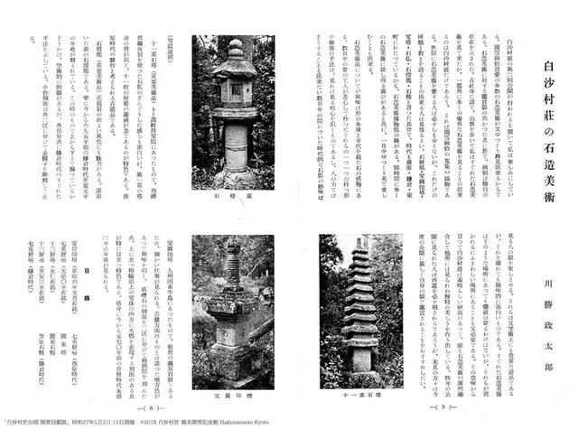 白沙村荘公開 関雪回顧展04白沙村荘の石造美術SS.jpg