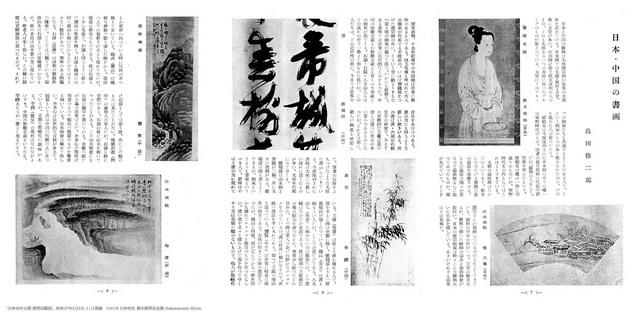 白沙村荘公開 関雪回顧展05日本・中国の書画SS.jpg