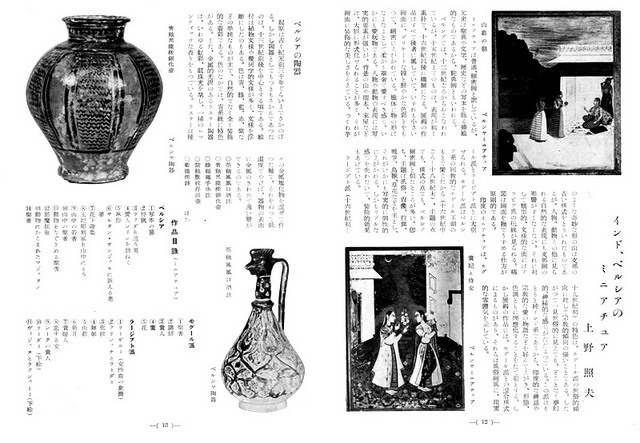 白沙村荘公開 関雪回顧展08インドペルシアのミニアチュアS.jpg