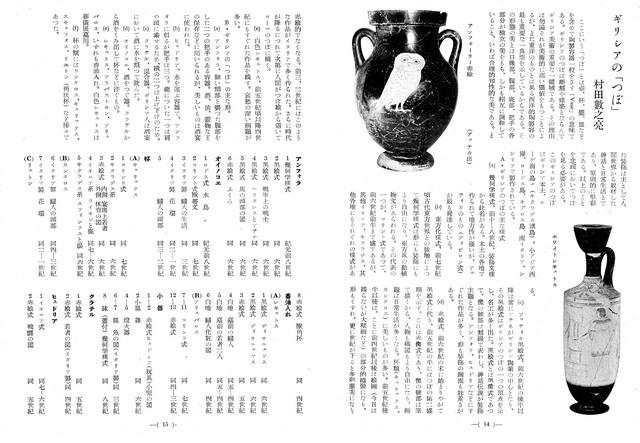 白沙村荘公開 関雪回顧展09ギリシアの「つぼ」L.jpg