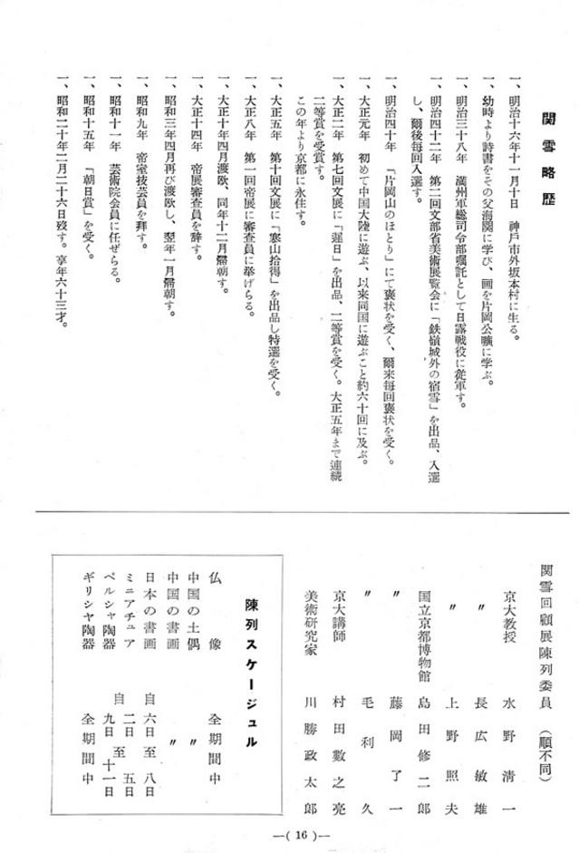 白沙村荘公開 関雪回顧展10略歴他SS.jpg