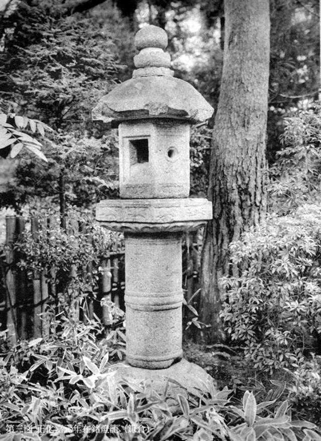 白沙村荘残石譜 3正嘉元年在銘燈籠(鎌倉)S.jpg