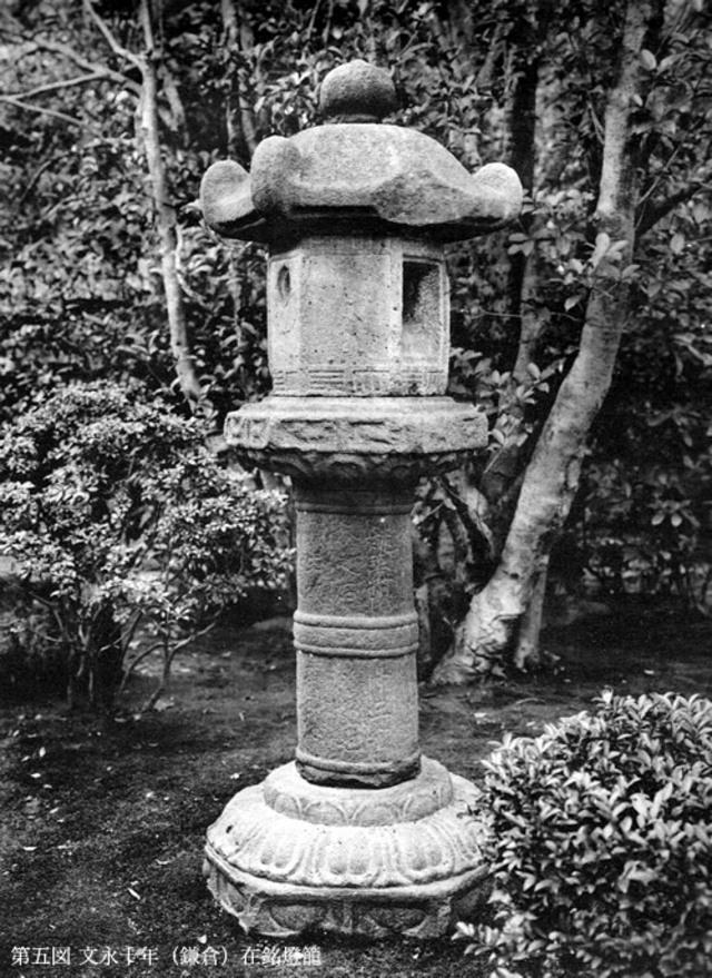 白沙村荘残石譜 5 文永十年(鎌倉)在銘燈籠S.jpg