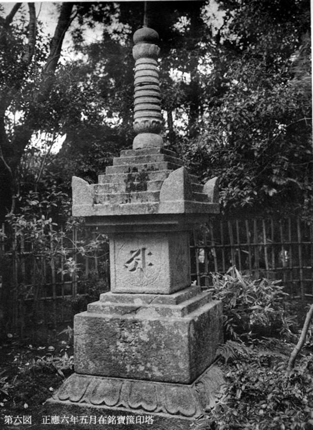 白沙村荘残石譜6 正應六年五月在銘寶筺印塔S.jpg