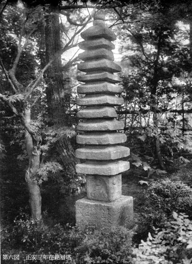 白沙村荘残石譜8 正安三年在銘層塔S.jpg