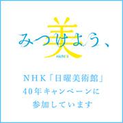 bnr_nhk.jpg